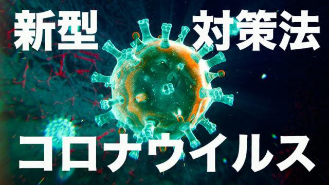コロナウイルスの電子顕微鏡写真のイメージ画像