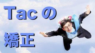 清水の舞台から飛び降りたTac