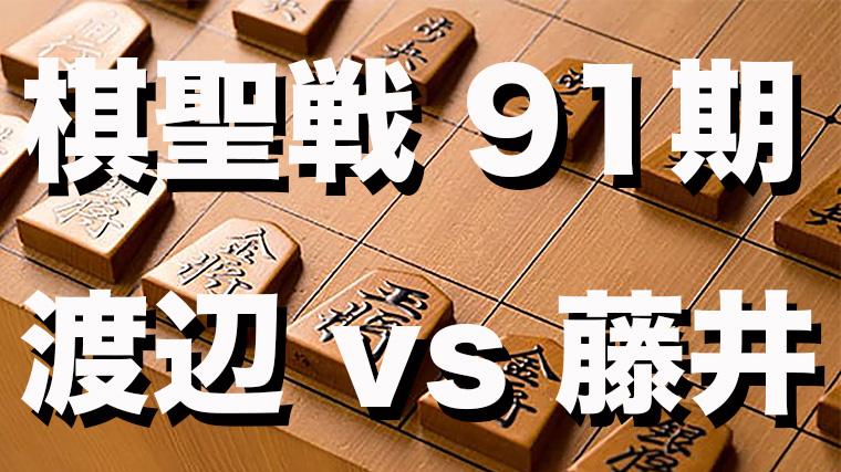 91期棋聖戦