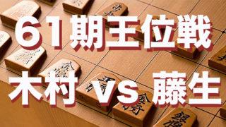 木村 vs 藤井 王位戦