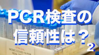 PCRの信頼性2