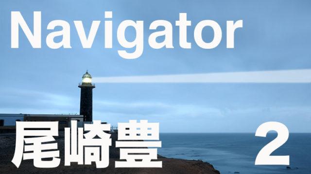 Navigator 尾崎豊