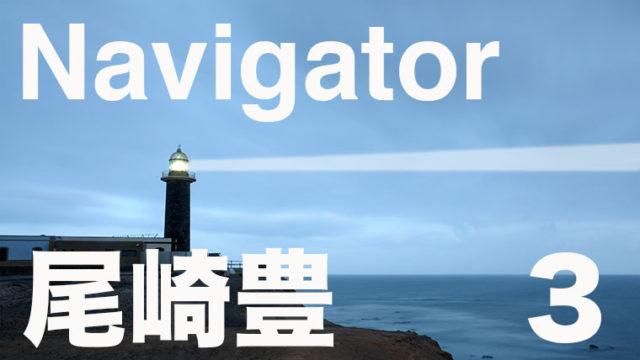 navigator尾崎豊